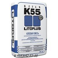 Клей плиточный Litokol K-55